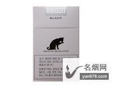 RAISON(black)korea 1mg香烟价格表图