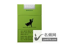 RAISON(green)korea香烟价格表图